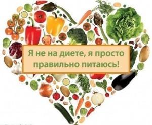 Вегетарианство - путь к  здоровью